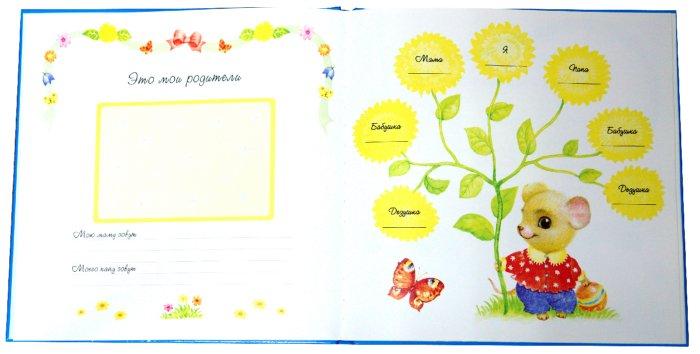 Иллюстрация 1 из 2 для Наш малыш | Лабиринт - сувениры. Источник: Лабиринт
