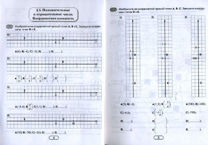 Иллюстрация 1 из 17 для Математика 6 класс. Тетрадь 2. Задания для обучения и развития учащихся - Лебединцева, Беленкова | Лабиринт - книги. Источник: Лабиринт