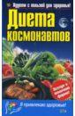 Скачать Диета космонавтов Эксмо-Пресс Космонавт должен обладать безупречным Бесплатно