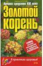 Корзунова Алевтина Николаевна Золотой корень