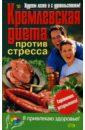 купить Кремлевская диета против стресса по цене 26 рублей