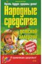 Светлов Алексей Народные средства против детской аллергии