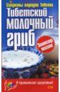 Корзунова Алевтина Николаевна Тибетский молочный гриб владимир агафонов золотая простокваша тибетского молочного гриба