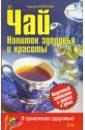 Корзунова Алевтина Николаевна Чай. Напиток здоровья и красоты