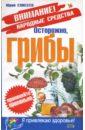 Елисеев Юрий Осторожно, грибы!