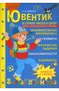 Шевелев Константин Валерьевич Ювентик в стране чисел и цифр лункина е карточки задания по формированию грамотности и скорости чтения у дошкольников