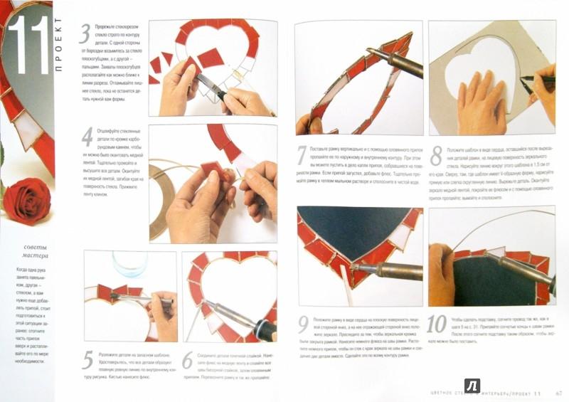 Иллюстрация 1 из 24 для Цветное стекло в интерьере. Практическое руководство - Линетт Ригли | Лабиринт - книги. Источник: Лабиринт