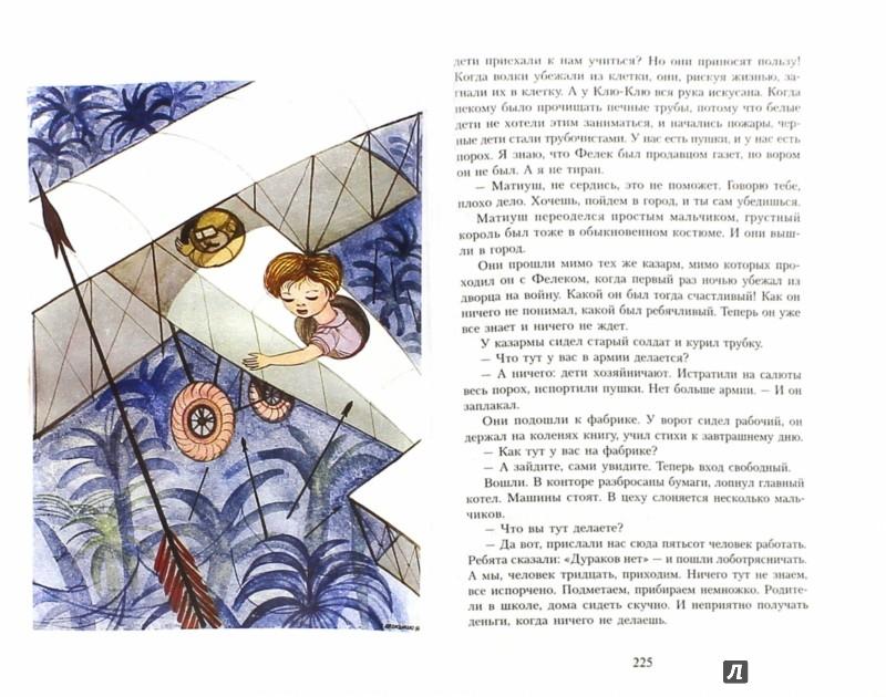 Иллюстрация 1 из 15 для Король Матиуш Первый. Король Матиуш на необитаемом острове - Януш Корчак | Лабиринт - книги. Источник: Лабиринт