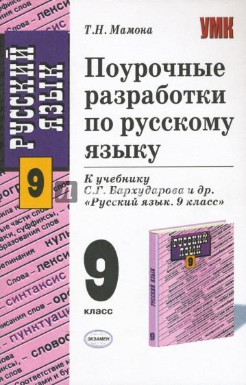ПОУРОЧНЫЕ РАЗРАБОТКИ 9 КЛАСС РУССКИЙ ЯЗЫК БАРХУДАРОВ СКАЧАТЬ БЕСПЛАТНО