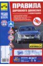 ПДД с иллюстрациями 2007