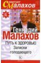 Путь к здоровью. Записки голодающего, Малахов Геннадий Петрович