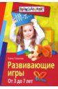 Топалова Елена Развивающие игры. От 3 до 7 лет