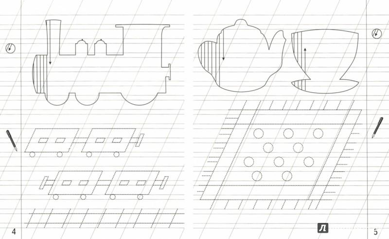 Иллюстрация 1 из 14 для Подготовка к письму. Тетрадь для рисования. Часть 2. Солнечные ступеньки | Лабиринт - книги. Источник: Лабиринт