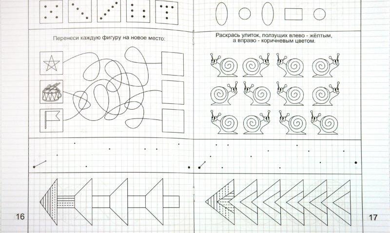 Иллюстрация 1 из 12 для Упражнения на развитие внимания, памяти, мышления. Часть 2. Тетрадь для рисования. Солнечные ступен. | Лабиринт - книги. Источник: Лабиринт