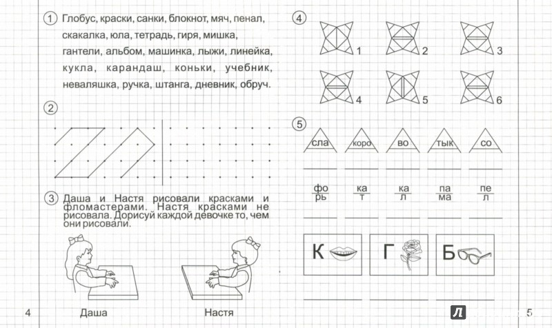 Иллюстрация 1 из 9 для Развиваем творческие способности. Часть 2. Тетрадь для рисования. Солнечные ступеньки | Лабиринт - книги. Источник: Лабиринт