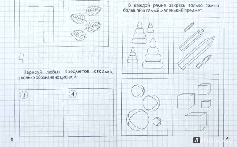 Иллюстрация 1 из 9 для Математика малышам. Часть 2. Тетрадь для рисования. Солнечные ступеньки | Лабиринт - книги. Источник: Лабиринт