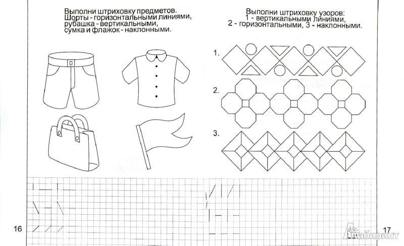 Иллюстрация 1 из 26 для Знакомимся с геометрией. Тетрадь для рисования. В 2-х частях. Часть 1. Солнечные ступеньки | Лабиринт - книги. Источник: Лабиринт