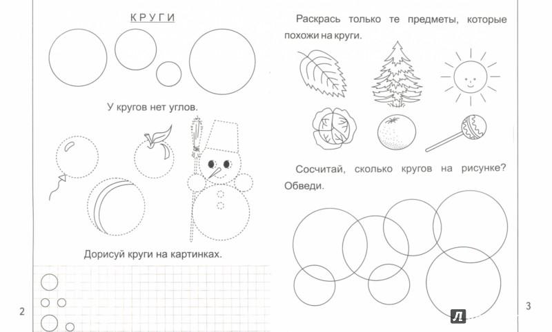Иллюстрация 1 из 22 для Знакомимся с геометрией. Часть 2. Тетрадь для рисования. В 2-ух частях. Солнечные ступеньки | Лабиринт - книги. Источник: Лабиринт