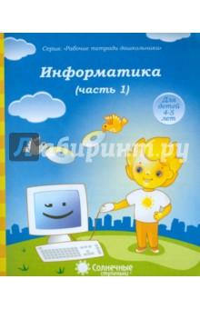 Информатика. Часть 1. Для детей 4-5 лет. Солнечные ступеньки