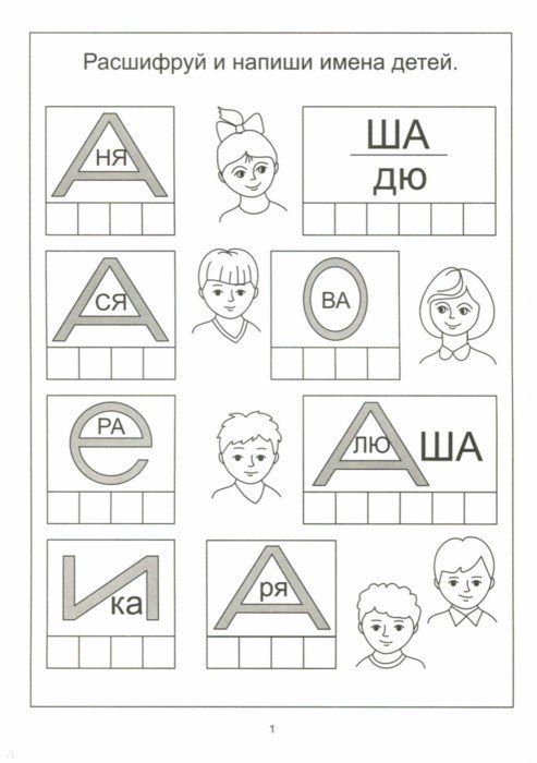 Иллюстрация 1 из 33 для Ребусы, игры, головоломки: Задания на развитие логики, внимания: 4-6 лет. Солнечные ступеньки | Лабиринт - книги. Источник: Лабиринт