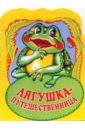 Гаршин Всеволод Михайлович Лягушка-путешественница