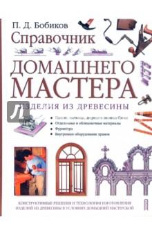 Справочник домашнего мастера купить аксессуары для изготовления постижерных изделий