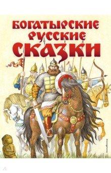 Богатырские русские сказки фото