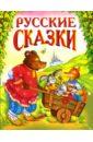 Русские сказки: Сборник