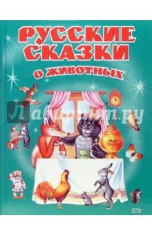 Русские сказки о животных фото
