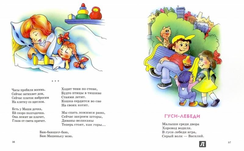 Иллюстрация 1 из 25 для Стихи детям - Агния Барто | Лабиринт - книги. Источник: Лабиринт
