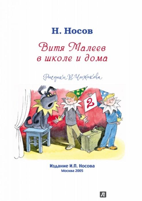 Иллюстрация 1 из 32 для Витя Малеев в школе и дома - Николай Носов | Лабиринт - книги. Источник: Лабиринт