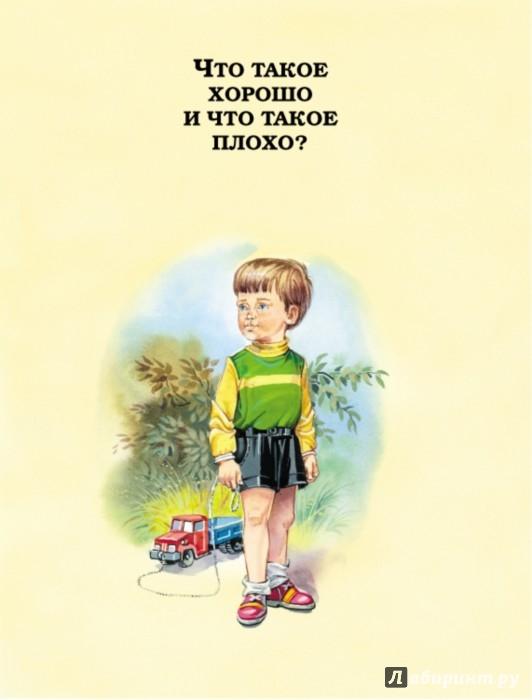 Иллюстрация 1 из 75 для Стихи детям - Владимир Маяковский | Лабиринт - книги. Источник: Лабиринт