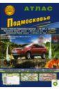 Подмосковье: Атлас. Информационно-справочное картографическое издание. 2007 год