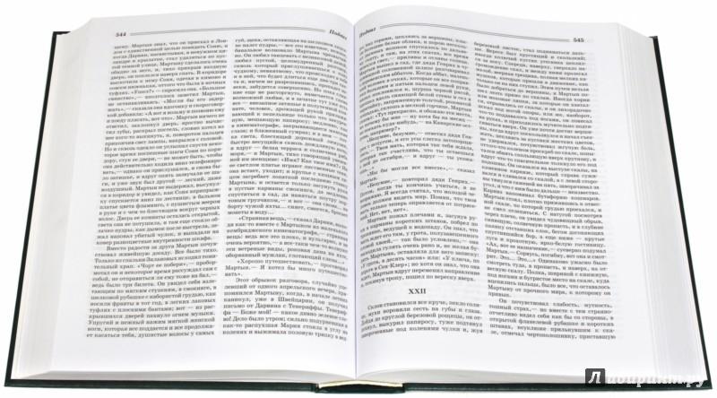 Иллюстрация 1 из 37 для Собрание сочинений - Владимир Набоков | Лабиринт - книги. Источник: Лабиринт
