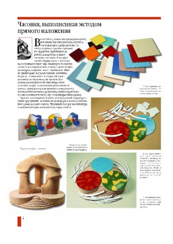 Иллюстрация 1 из 11 для Мозаика - Хоаким Чаварриа | Лабиринт - книги. Источник: Лабиринт