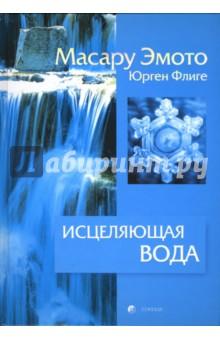 Исцеляющая вода: Информация - вибрация - материя