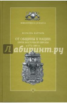 От общины к нации: евреи Восточной Европы в 1772 - 1881 гг.