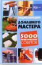Энциклопедия домашнего мастера: 5000 практических советов, Аксенова Лариса Владимировна