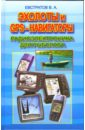 Евстратов Валерий Эхолоты и GPS-навигаторы. Радиоэлектроника для рыбака gps навигаторы hp