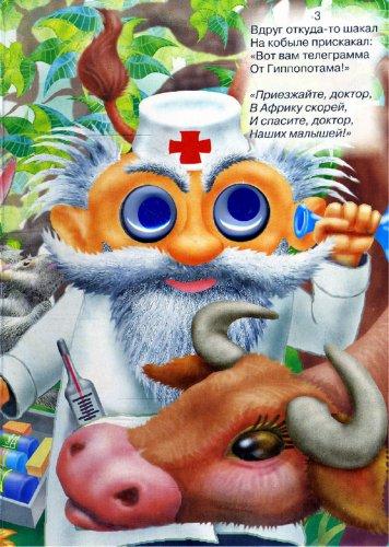 Иллюстрация 1 из 4 для Айболит - Корней Чуковский | Лабиринт - книги. Источник: Лабиринт