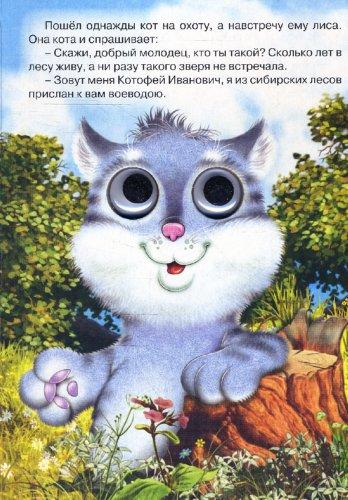 Иллюстрация 1 из 3 для Кот и лиса | Лабиринт - книги. Источник: Лабиринт
