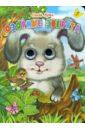 Скачать Крас Озорные зверята Глазки Проф-Пресс Стихи о животных для Бесплатно