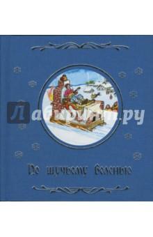 По-щучьему веленью: Русская народная сказка