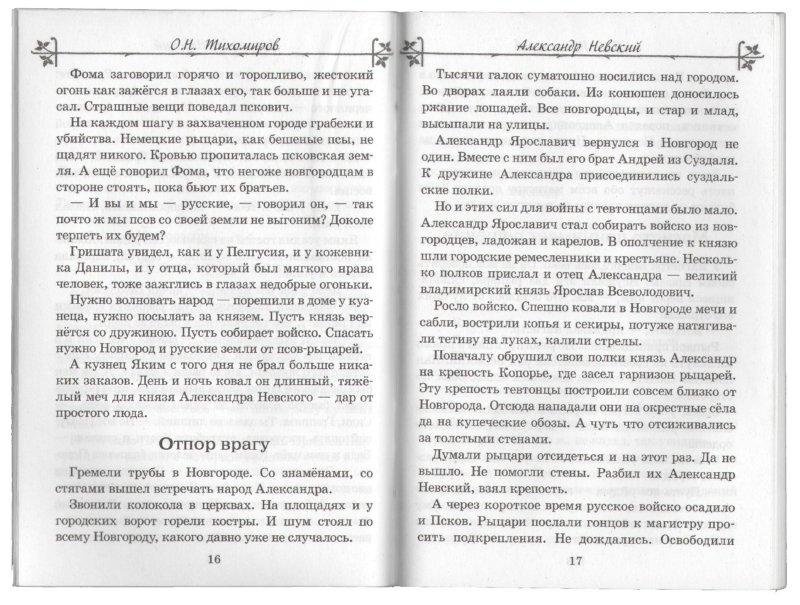 Иллюстрация 1 из 5 для Рассказы о русской доблести - Олег Тихомиров | Лабиринт - книги. Источник: Лабиринт