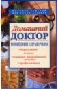 Домашний доктор. Новейший справочник, Романова Елена Алексеевна