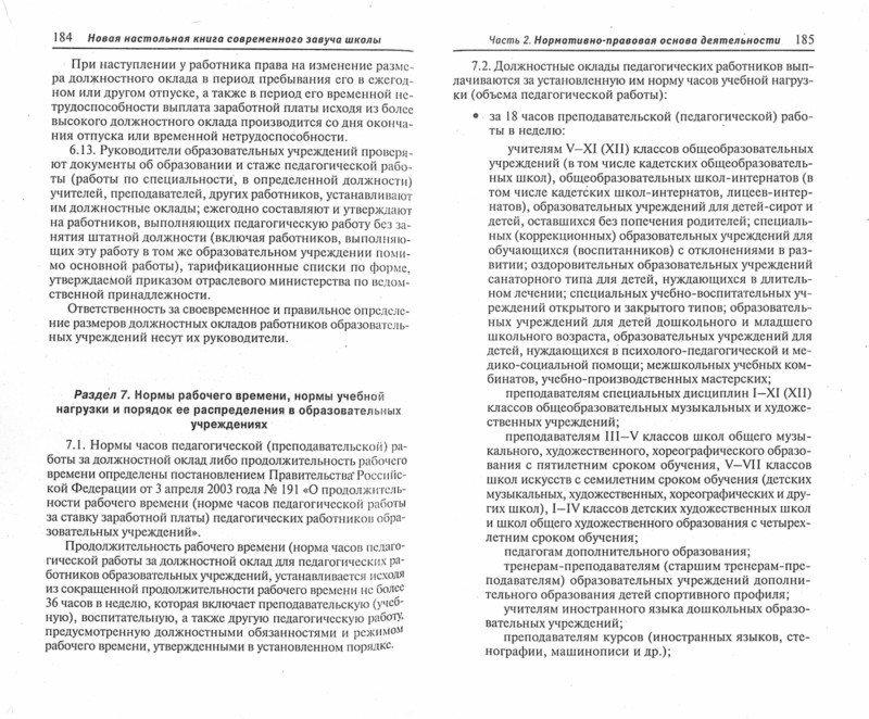 Иллюстрация 1 из 11 для Новая настольная книга современного завуча школы - Галкина, Котельникова | Лабиринт - книги. Источник: Лабиринт