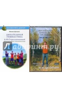 Дыхательная гимнастика А. Н. Стрельниковой. Обновленное издание с дополнениями автора (+DVD)