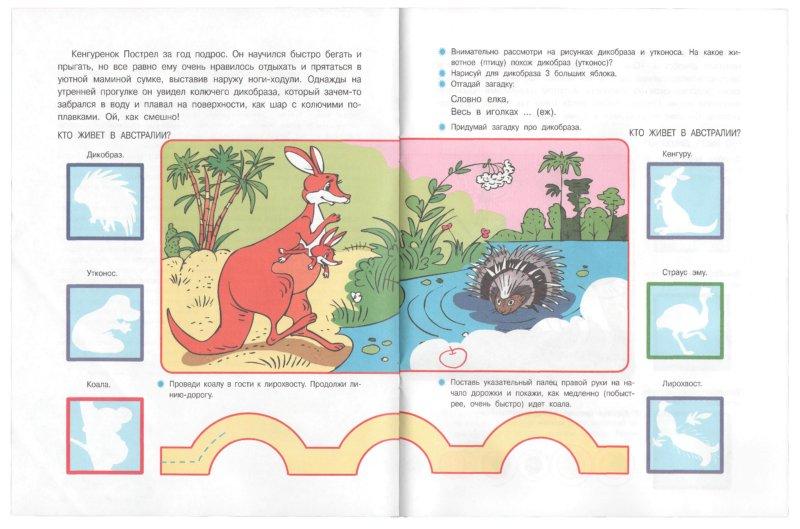 Иллюстрация 1 из 9 для Быстрый и Ко. Развиваем логоритмические  навыки - Соколова, Чижова   Лабиринт - книги. Источник: Лабиринт