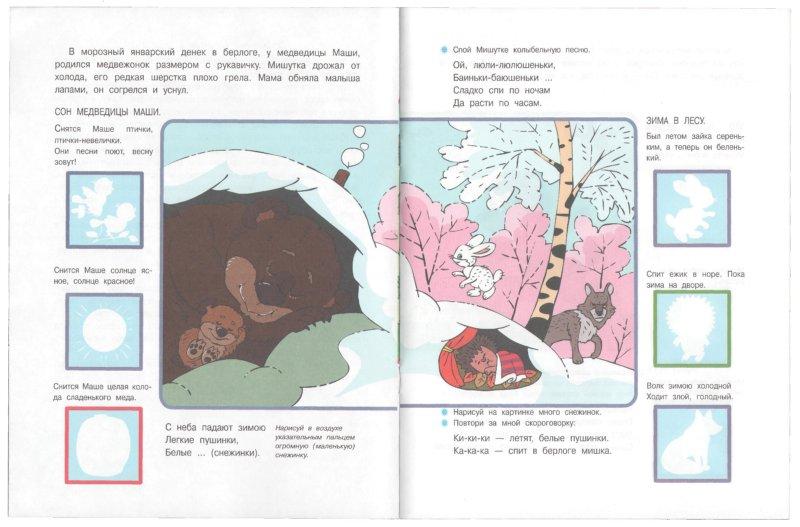 Иллюстрация 1 из 9 для Косолапый и Ко. Развиваем речевые и двигательные навыки, чувство ритма - Соколова, Чижова | Лабиринт - книги. Источник: Лабиринт