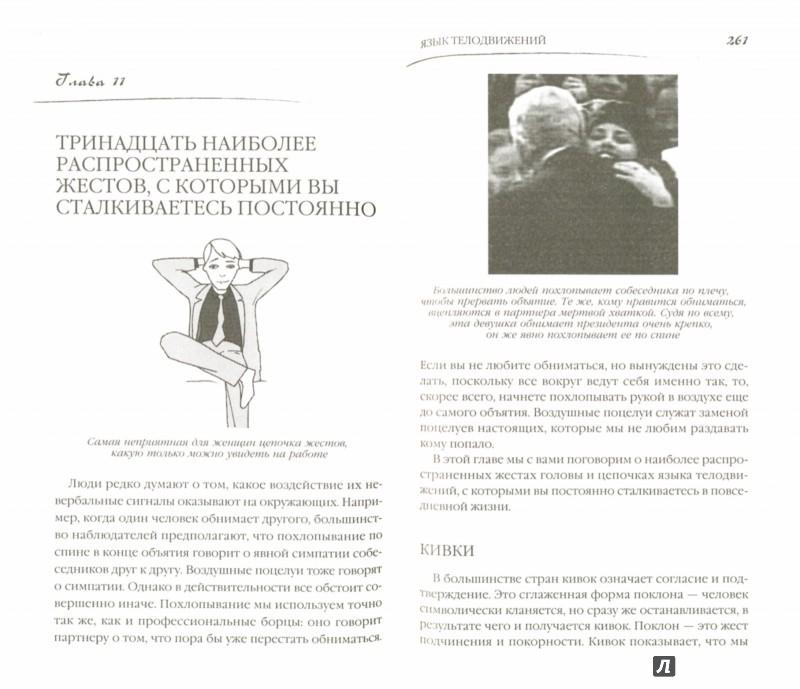Иллюстрация 1 из 7 для Язык телодвижений. Как читать мысли окружающих - Пиз, Пиз | Лабиринт - книги. Источник: Лабиринт